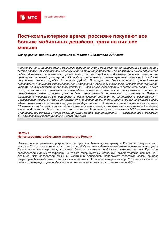 обзор рынка мобильного ритейла в России за третий квартал 2013 год