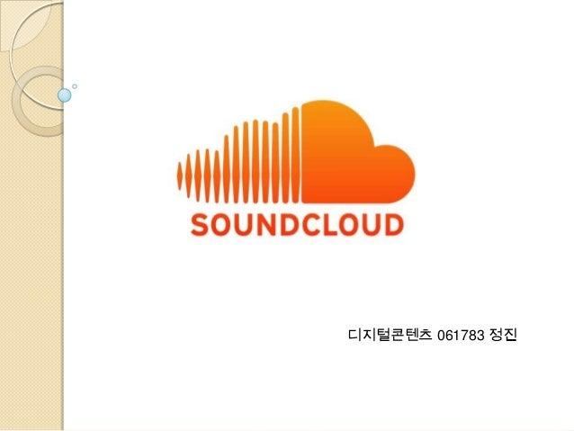 디지털콘텐츠 061783 정진
