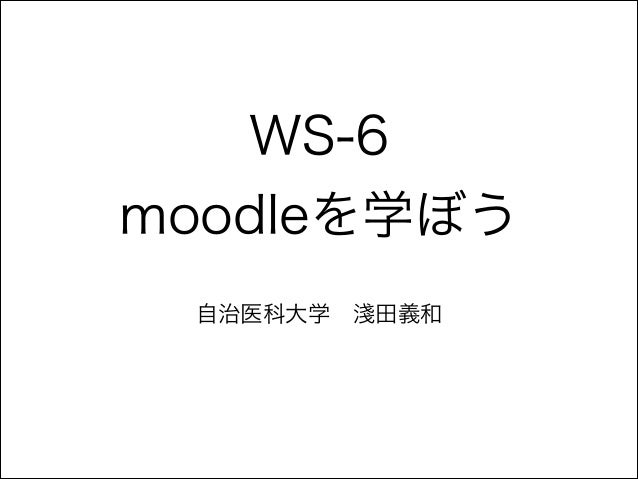 131102 moodleを学ぼう slideshare用