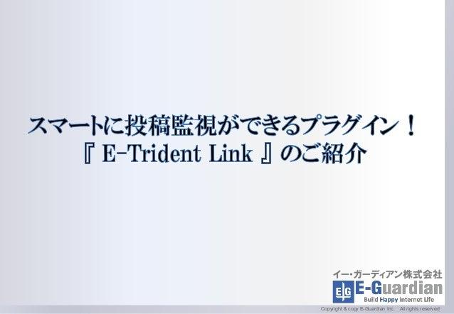 イー・ガーディアン株式会社  Copyright & copy E-Guardian Inc. All rights reserved