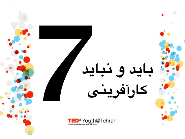 TEDxYouth Tehran - 7 Dos and Don'ts for Successful Entrepreneurship