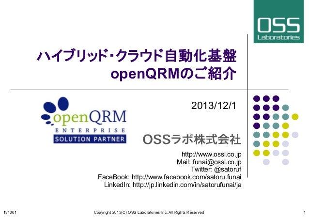 ハイブリッド・クラウド自動化基盤 openQRMのご紹介 2013/12/1  http://www.ossl.co.jp Mail: funai@ossl.co.jp Twitter: @satoruf FaceBook: http://w...