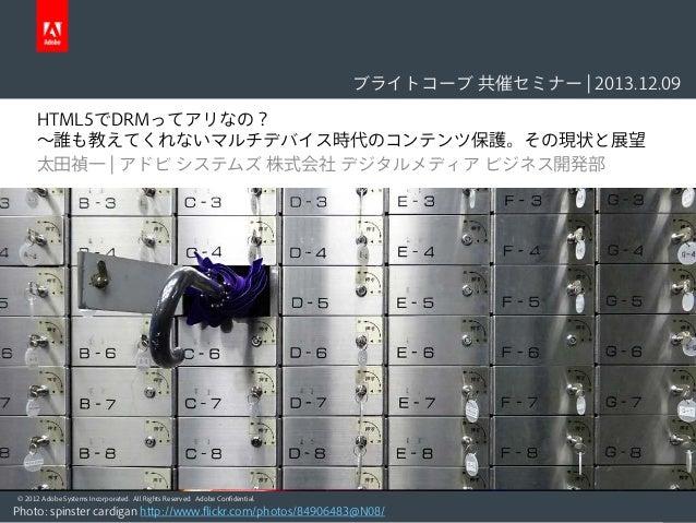 HTML5でDRMってアリなの?〜誰も教えてくれないマルチデバイス時代のコンテンツ保護。その現状と展望
