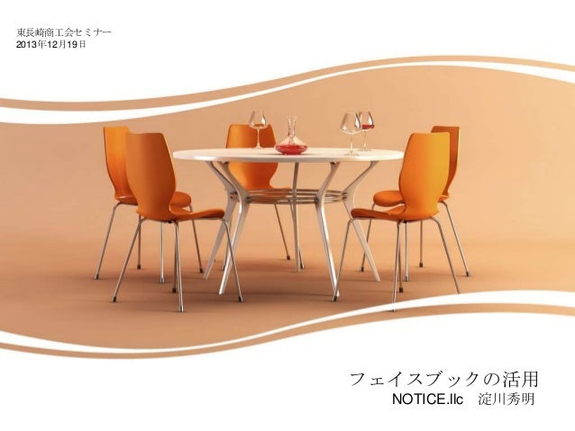 東長崎商工会セミナー 2013年12月19日  フェイスブックの活用 NOTICE.llc 淀川秀明