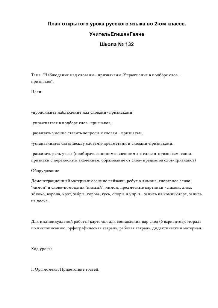 План открытого урока русского языка во 2-ом классе.                             УчительЕгишянГаяне                        ...