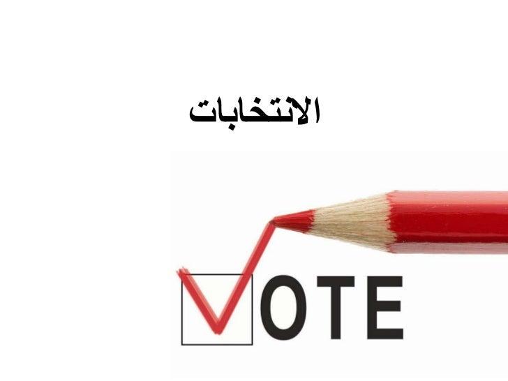 الأنظمة الانتخابية