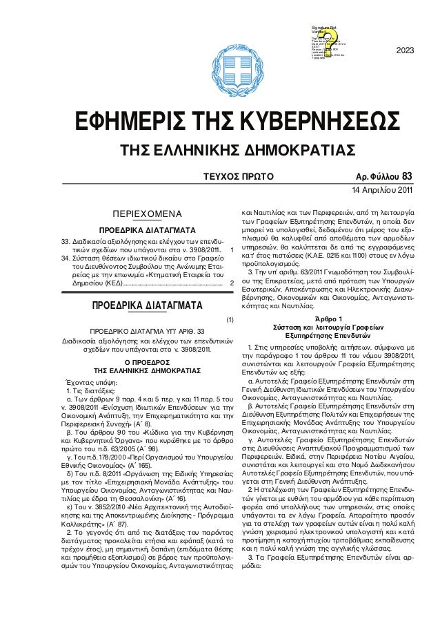 Signature Not Verified Digitally signed by Theodoros Moumouris Date: 2011.04.19 08:27:22 EEST Reason: Signed PDF (embedded...
