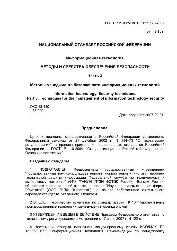 ГОСТ Р ИСО/МЭК ТО 13335-3-2007                                                              Группа Т59       НАЦИОНАЛЬНЫЙ ...
