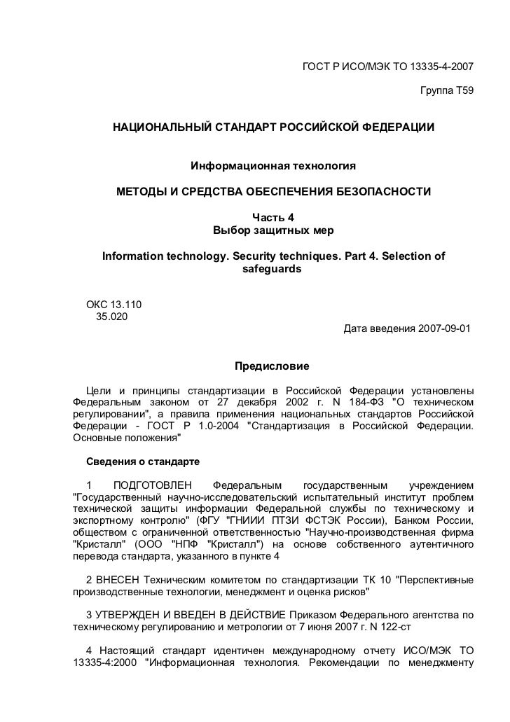 ГОСТ Р ИСО/МЭК ТО 13335-4-2007                                                                 Группа Т59       НАЦИОНАЛЬН...