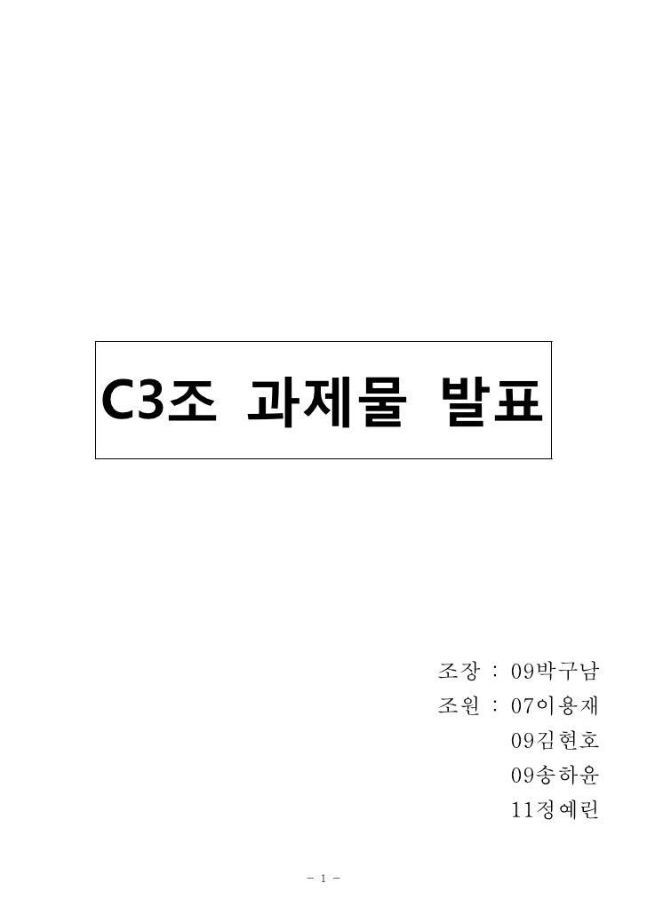 C3조 과제물 발표            조장 : 09박구남            조원 : 07이용재                09김현호                09송하윤                11정예린    -...