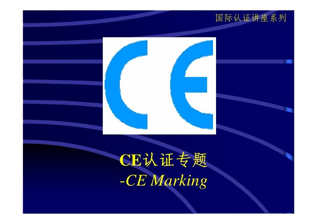CE认证培训教材