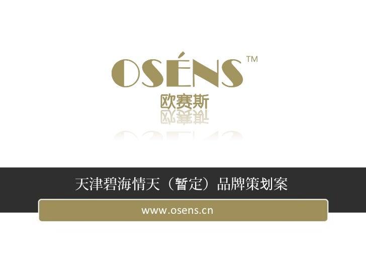 欧赛斯企业天津足疗策划案