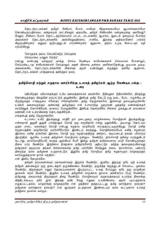 bahasa tamil contoh karangan Karangan bahasa tamil  uploaded by nantha kumar sivaperumal naan oru kai tholaipesi save   mother tresa-tamil uploaded by nantha kumar sivaperumal sains .