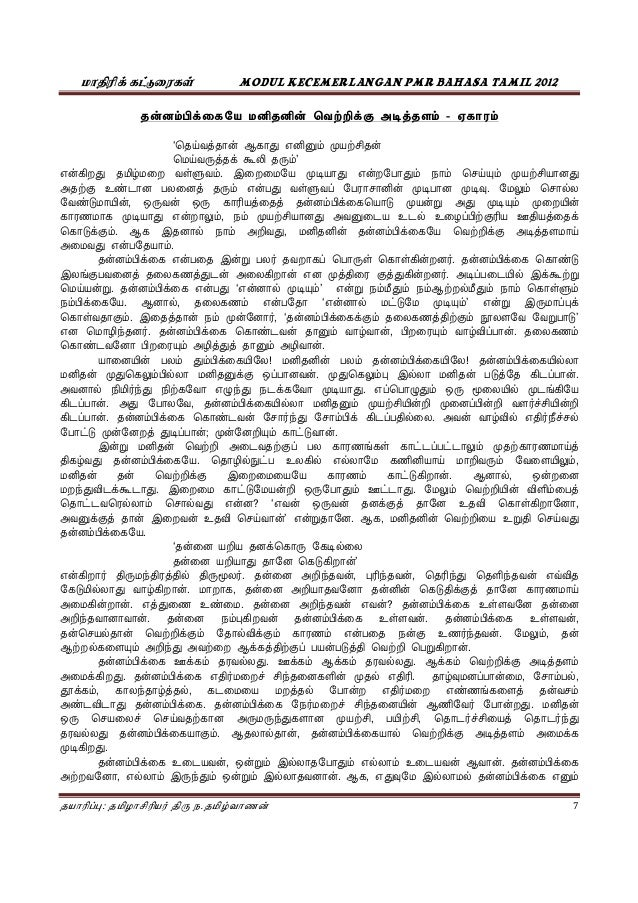 karangan tamil Free essays on naan oru sattai tamil karangan get help with your writing 1 through 30.