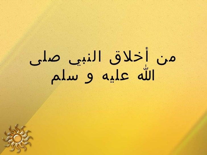 من أخلاق النبي المصطفى