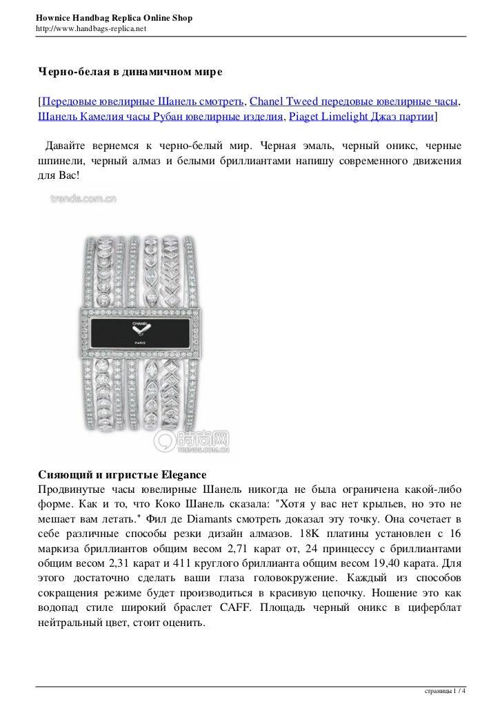 Hownice Handbag Replica Online Shophttp://www.handbags-replica.netЧерно-белая в динамичном мире[Передовые ювелирные Шанель...