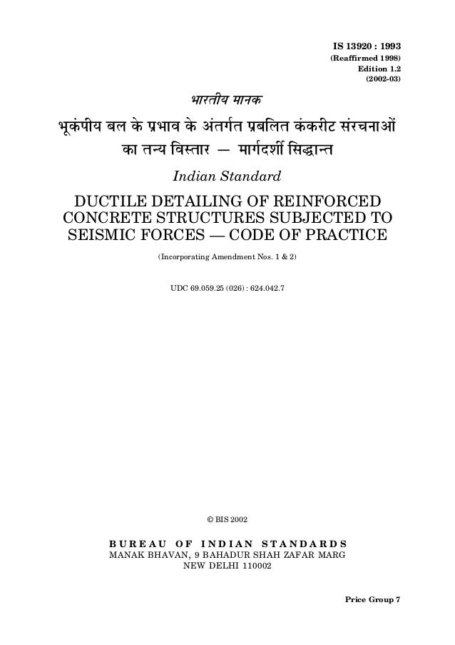 IS 13920 : 1993 (Reaffirmed 1998) Edition 1.2 (2002-03)  Indian Standard  DUCTILE DETAILING OF REINFORCED CONCRETE STRUCTU...