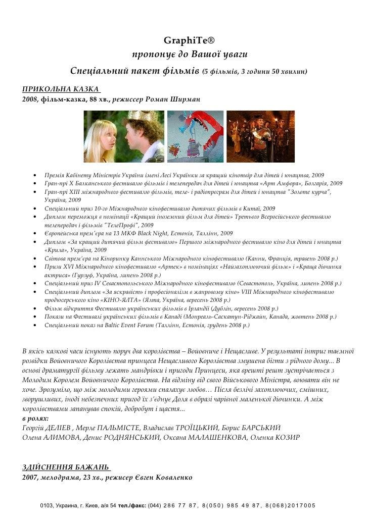 GraphiTe®                                              пропонує до Вашої уваги                   Спеціальний пакет фільмів...