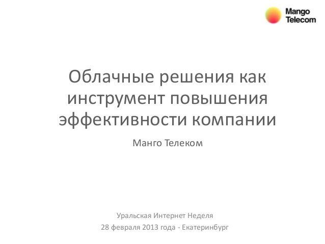 Облачные решения как инструмент повышенияэффективности компании            Манго Телеком        Уральская Интернет Неделя ...