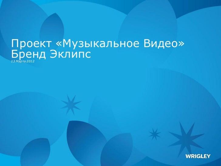 Проект «Музыкальное Видео»Бренд Эклипс13 Марта 2012