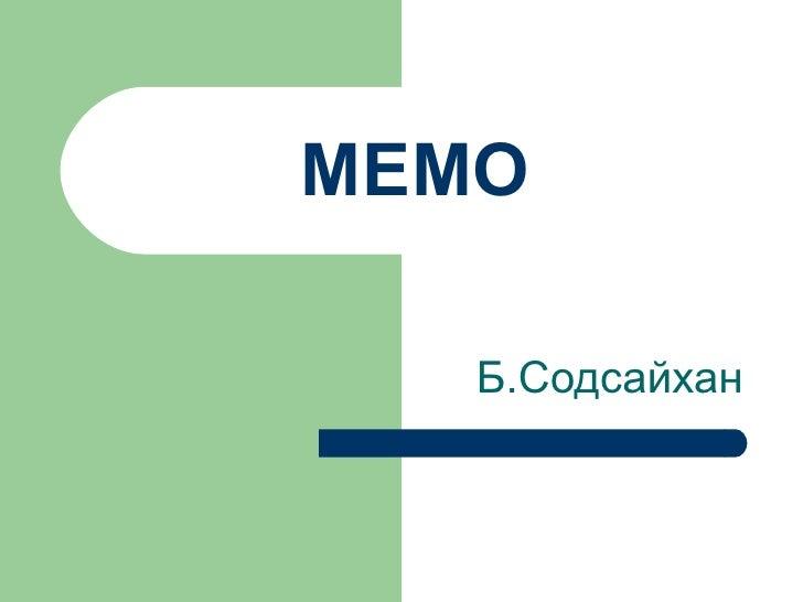 MEMO Б.Содсайхан