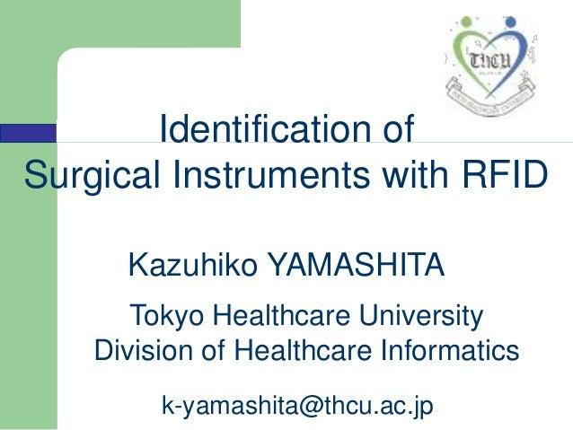 GS1 RFIDを用いた手術機械の個体識別