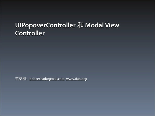 UIPopoverController 和 Modal ViewController范圣刚,princetoad@gmail.com, www.tfan.org