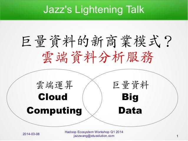 Introduction to TreasureData Cloud