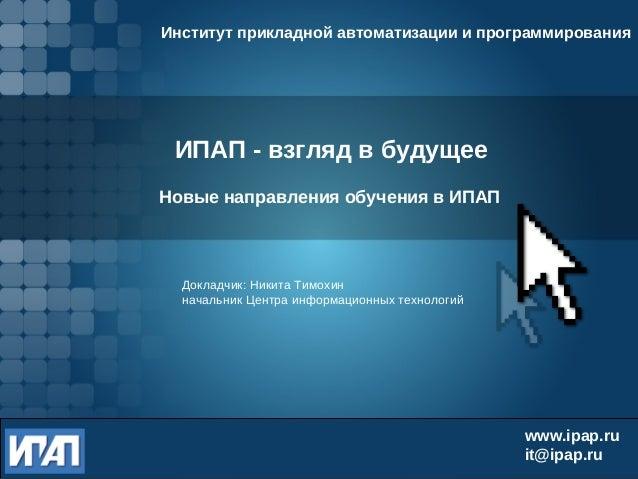 ИПАП - взгляд в будущее Новые направления обучения в ИПАП Институт прикладной автоматизации и программирования www.ipap.ru...