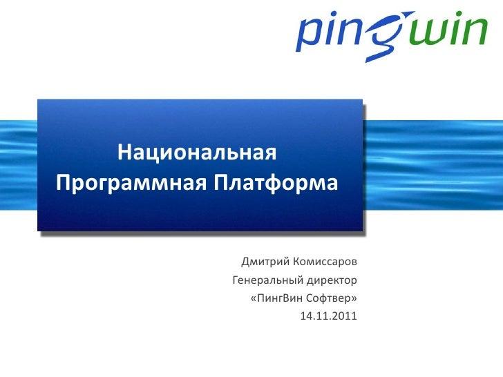 Национальная программная платформа   выступление Д.Комиссарова на пресс-конференции 14 октября