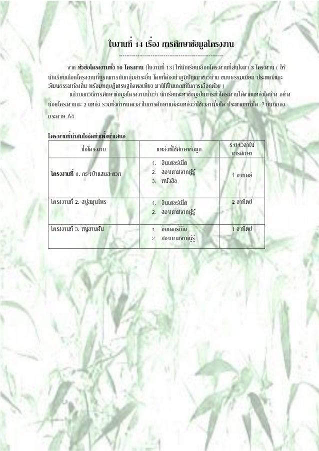 ใบงานที่ 14 เรือง การศึกษาข้อมูลโครงงาน                                            ่                                ------...