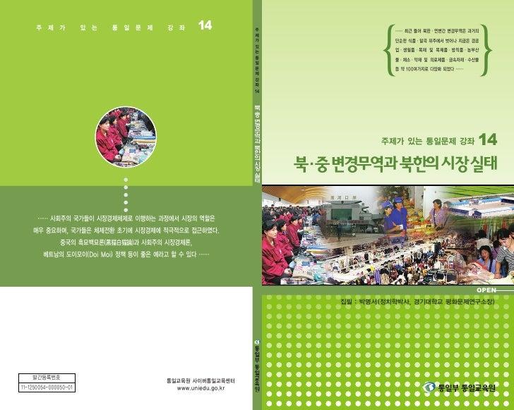 북중 변경무역과 북한의 시장실태(2006)
