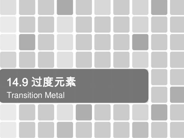 14.9 过度元素 Transition Metal