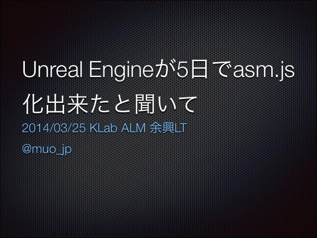 UnrealEngineが5日間でasm.js化できたと聞いた俺たちは…