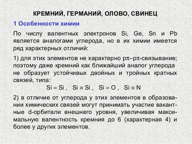 КРЕМНИЙ, ГЕРМАНИЙ, ОЛОВО