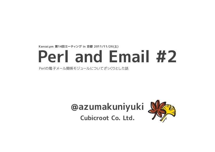 Kansai.pm 第14回ミーティング in 京都 2011/11/26(土)Perl and Email #2Perlの電子メール関係モジュールについてざっくりとした話                @azumakuniyuki      ...
