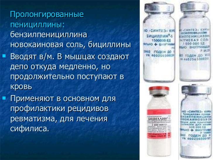 Пенициллина G Hoboкаиновая Соль фото