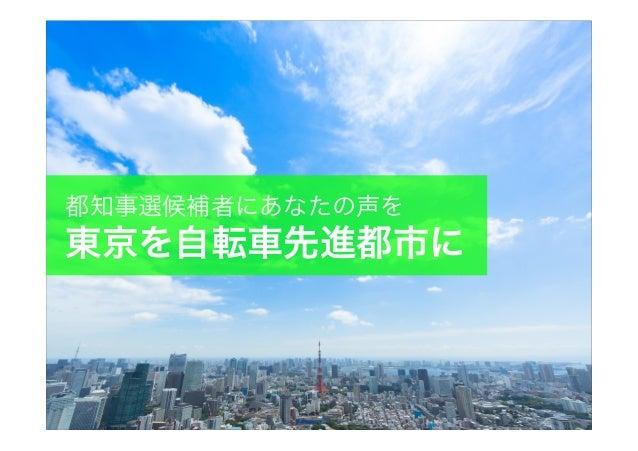 都知事選候補者にあなたの声を  東京を自転車先進都市に