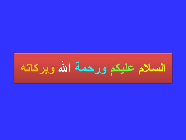 قواعد حياة من القرآن الكريم