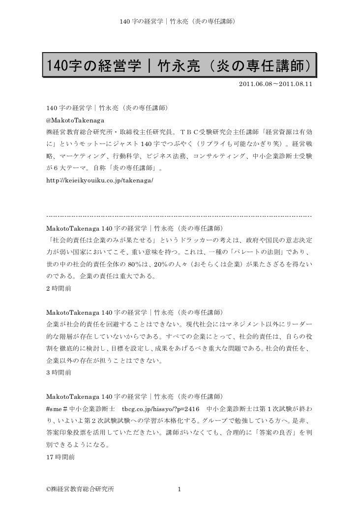 140 字の経営学|竹永亮(炎の専任講師)140字の経営学|竹永亮(炎の専任講師)                                                                                ...