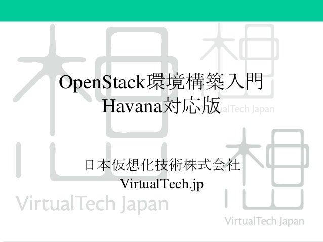 OpenStack環境構築入門 Havana対応版 日本仮想化技術株式会社 VirtualTech.jp