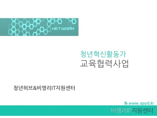 청년혁신활동가  교육협력사업 청년허브&비영리IT지원센터 www.npoit.kr
