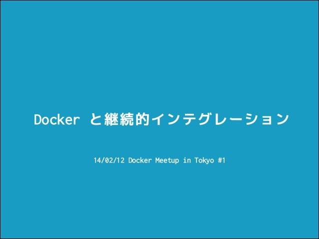 Docker と継続的インテグレーション 14/02/12 Docker Meetup in Tokyo #1