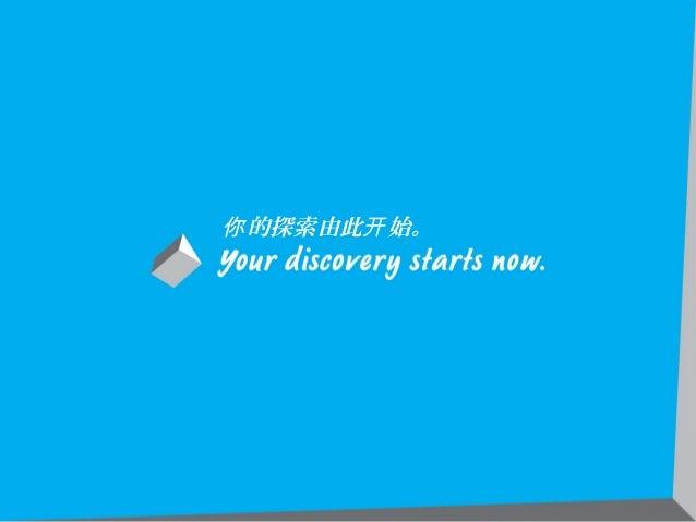 你 的探索由此开 始。