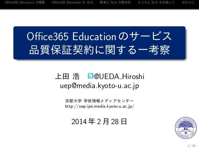 Office365 Education の概要  Office365 Education の SLA  障害と SLA の整合性  カスタム SLA を目指して  おわりに  Office365 Education のサービス 品質保証契約に関する一考察 ...