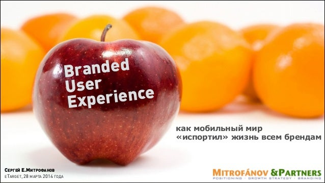 Branded User Experience