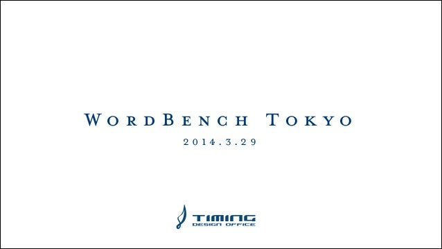 2014/03/29 WordBench TOKYO