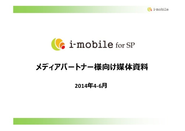 1404 06 ss-i-mobile概要資料