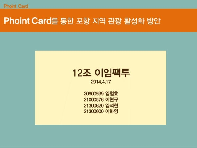 Phoint Card