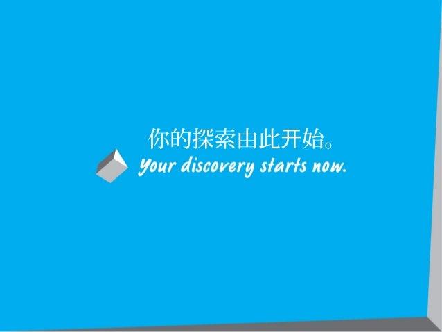 你的探索由此 始。开